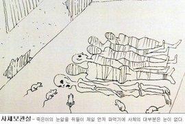Sklad mrtvých těl - protože krysy snědí nejprve oční bulvy, většina těl nemá oči