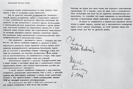 """Pátý odstavec zvacího  dopisu je klíčový:  """"Vtéto těžké situaci se obracíme naVás, sovětské komunisty, vedoucí představitele KSSS aSSSR, sprosbou oposkytnutí účinné podpory apomoci všemi prostředky, které máte kdispozici. Jedině sVaší pomocí lze dostat ČSSR zhrozícího nebezpečí kontrarevoluce."""""""