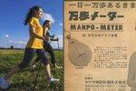 Výzva ujít denně 10 tisíc kroků? Jen vábnička na staré japonské krokoměry