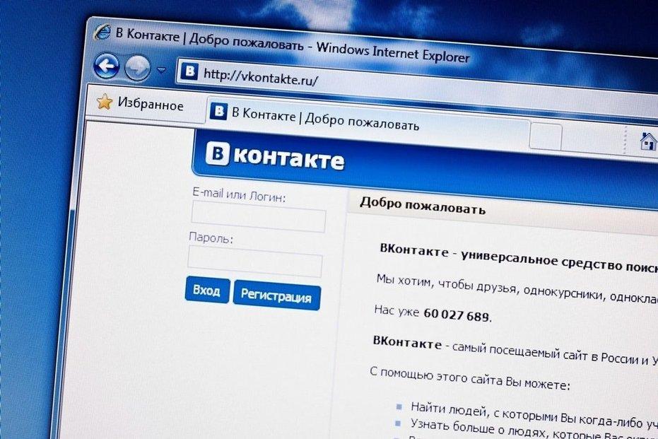 Vkontakte (ilustrační foto)