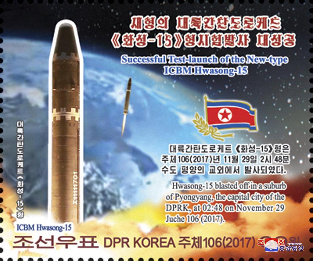 KLDR vydala poštovní známky na motivy posledního úspěšného balistického testu.