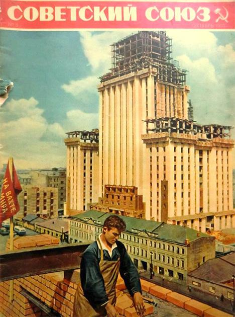 obálka časopisu Sovětský svaz, nejúspěšnějšího propagandistického časopisu bývalého SSSR, který vycházel ve 20 jazykových mutacích