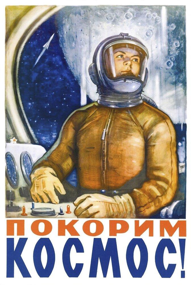 Pozoruhodné sovětské plakáty odrážející éru dobývání vesmíru